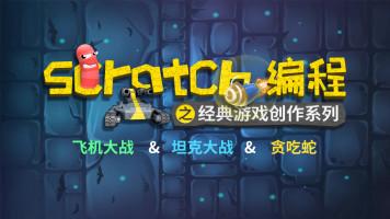 Scratch编程之经典游戏创作系列-码小易少儿编程教育-项目教学