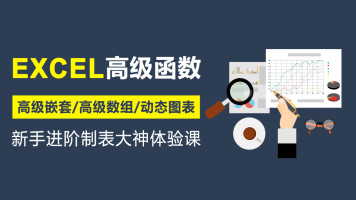 EXCEL高级函数-制表大神养成体验课(办公软件、表格制作)