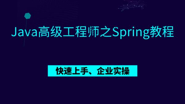 Java高级工程师之Spring教程