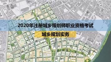 2020年注册城乡规划师城乡规划实务