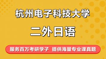 杭州电子科技大学《241二外日语》考研专业课真题