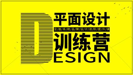 PS/AI/C4d/cdr/平面设计/电商/淘宝美工【六星课堂】