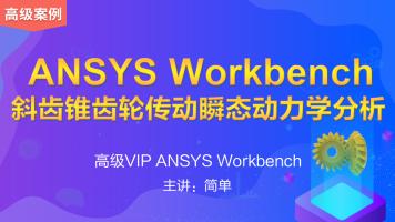 ANSYS WorkBench-06-斜齿锥齿轮传动瞬态动力学分析