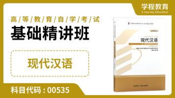 自考00535现代汉语  基础精讲班【学程教育】