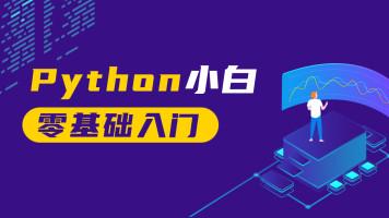 Python零基础小白入门【六星教育】