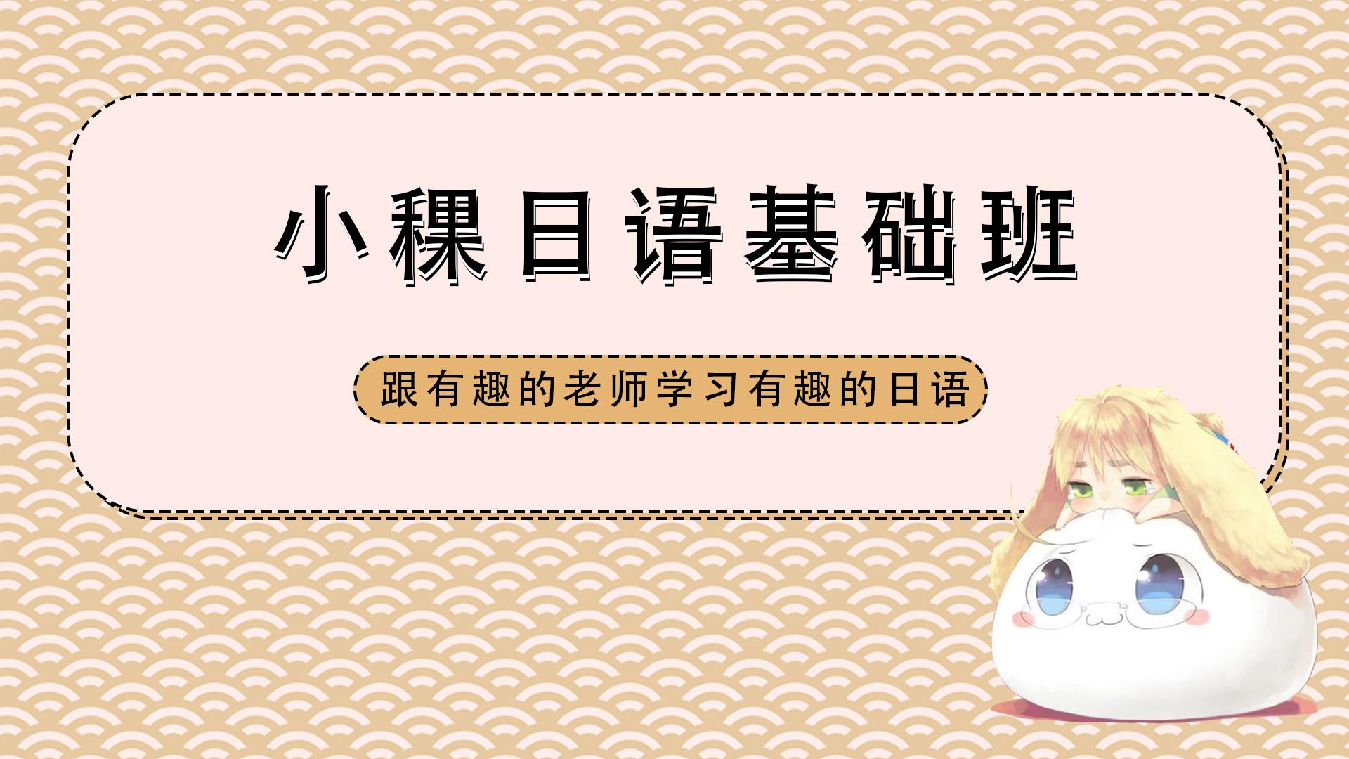 小稞日语学习社