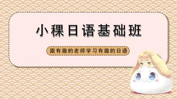 【日语直播课】趣味日语零基础/五十音/高考日语