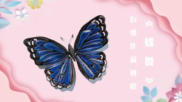 衍纸手工蝶舞系列之蓝色蝴蝶