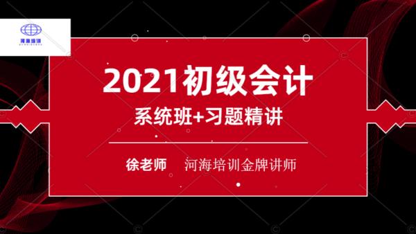 2021初级会计职称系统班