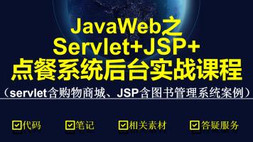 JavaWeb之Servlet+JSP+点餐系统后台实战课程(案例丰富)