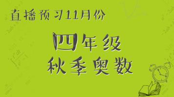 【11月】四年级奥数秋季班课前预习直播