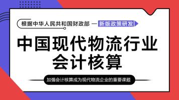 中国现代物流行业会计核算