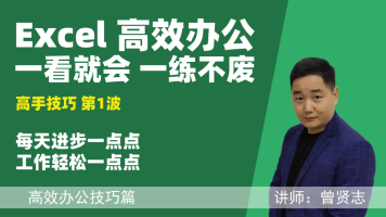 Excel高手技巧