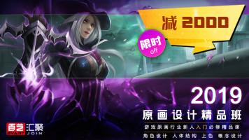 游戏原画角色设计第1期【百艺大刘】