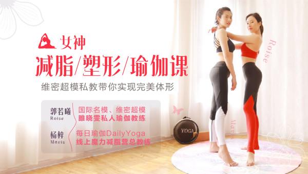 维密超模贴身私教:教你减脂塑形瑜伽课,带你实现完美身形