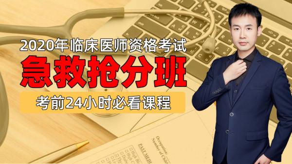 武百分2020执业/助理医师考前24小时急救抢分班