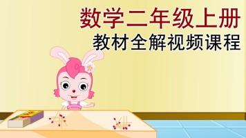 沪教上海版二年级数学上册教材全解视频课程小学教材配套辅导资料