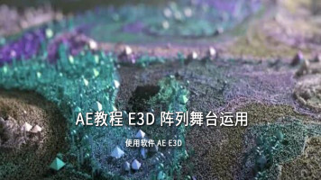 AE教程 AE插件学习 E3D 阵列舞台运用