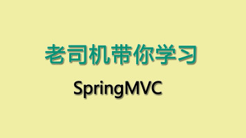 SpringMVC视频教程[IntelliJ IDEA版本]