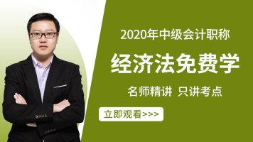 【2020中级会计职称通关课程】经济法-名师精讲考点直通-全部免费