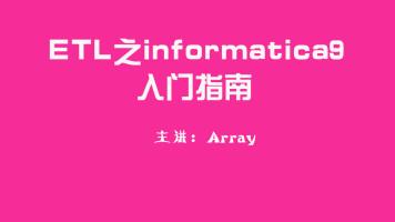 【自学高薪第一期】ETL之informatica9入门指南