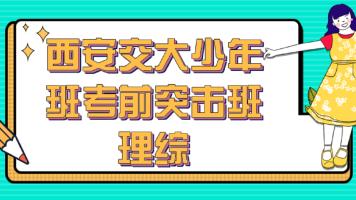 西安交大少年班考前突击班(网课)——理综