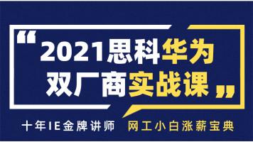 2021思科华为双厂商实战课合集