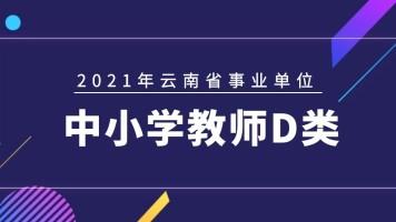 2021年云南省联考事业单位D类基础精讲课程