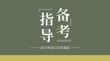 2021年滨江社区招聘面试备考指导