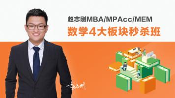 2021赵志刚管综数学4大板块秒杀班(MBA/MEM/MPAcc)