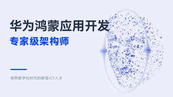 华为鸿蒙应用开发app 华为开发者高级架构师(针对HCIP升级学员)