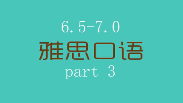 雅思中级口语 part 3