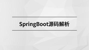 SpringBoot源码解析【马士兵教育】