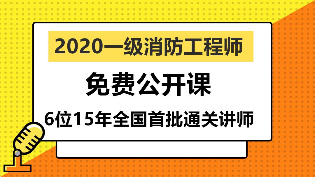 2020注册消防工程师公开课【众智博睿】