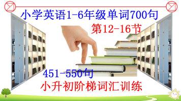 会学英语:小学英语1-6年级单词700句(第12-16节)