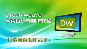 Dreamweaver网页制作从入门到精通