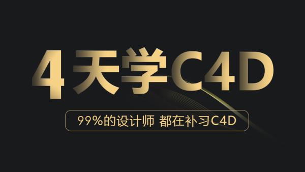 4天学习C4D-设计师必修体验课