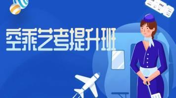 2021年空乘艺考提升班