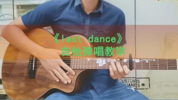 《last dance》吉他弹唱教学