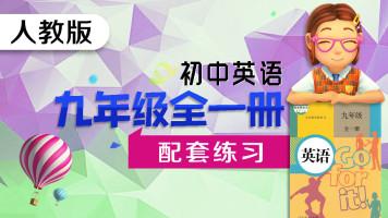 【人教版】初中英语九年级(人教版)配套练习课