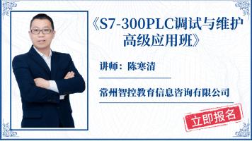基于STEP7V5.5的西门子300PLC编程调试与维护自学视频课程
