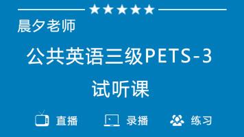公共英语三级(试听课)PETS-3晨夕 自考 学位