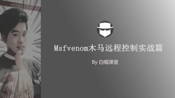 Kali Linux实战篇:Msfvenom生成木马并实现远程控制计算机