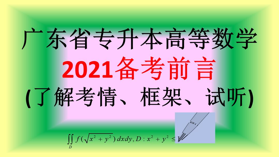 广东省普通高校专升本招生考试高等数学 前言(2021备考)