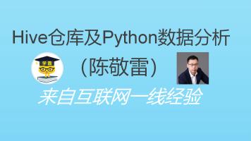 Hive数据仓库及Python数据分析/大数据ETL开发/Hbase数据库