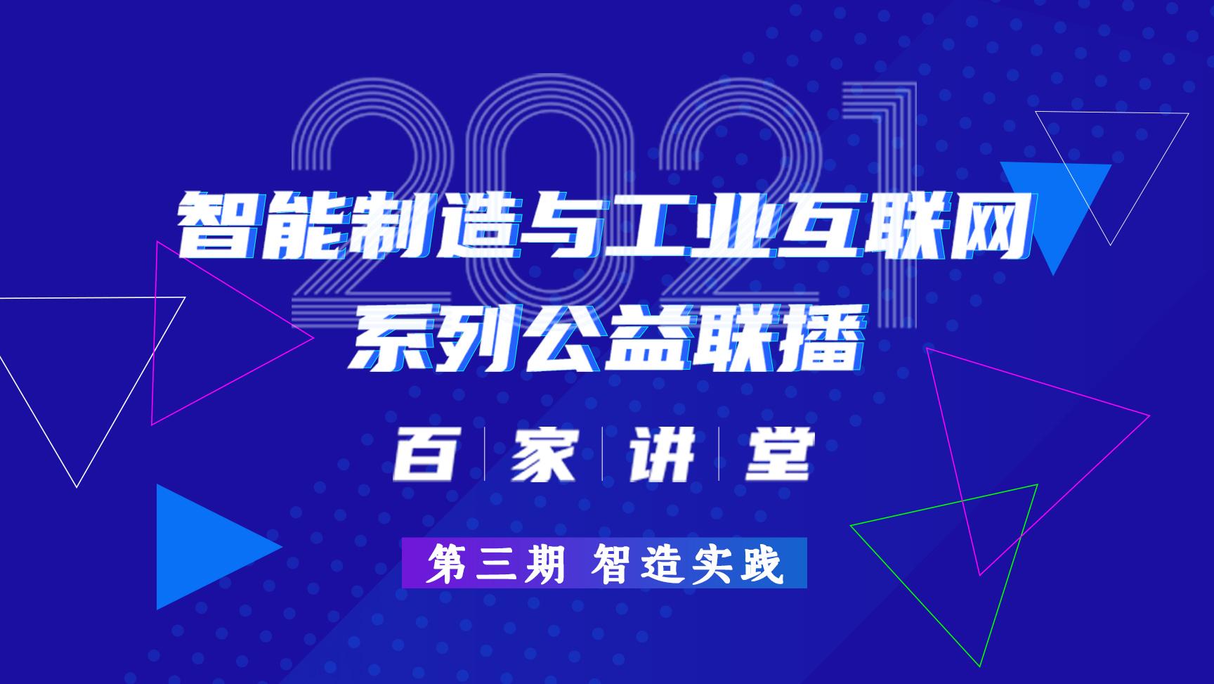 【第三期 智造实践】2021智能制造与工业互联网百家讲堂