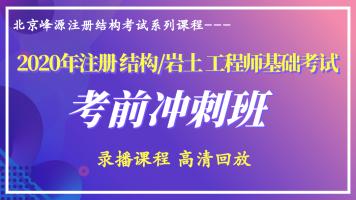 【北京峰源】结构/岩土 基础考试 【考前冲刺班】