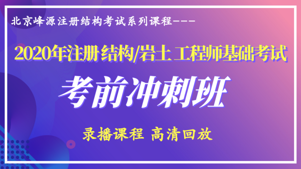 【北京峰源】2019 结构/岩土 基础考试 【考前冲刺班】