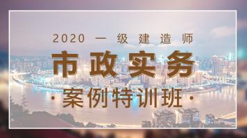 2020【红蟋蟀】一级建造师市政实务案例特训