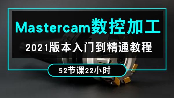 Mastercam数控加工视频教程 车铣床四轴五轴多轴入门到精通课程